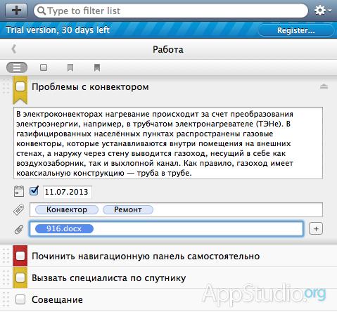 Снимок экрана 2013-07-11 в 18.16.40