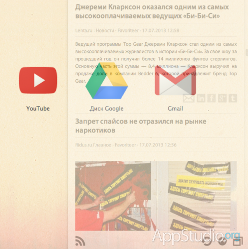 Снимок экрана 2013-07-17 в 13.52.43