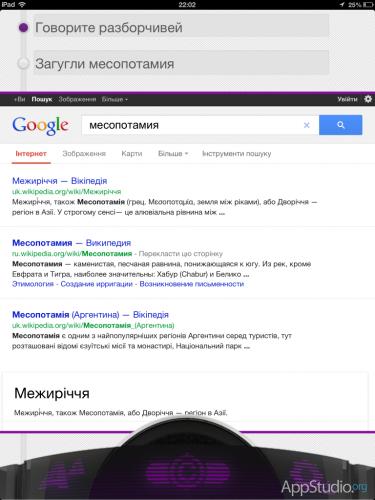 Собеседник Поиск в гугле