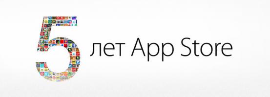 app-store-5-years_nowm