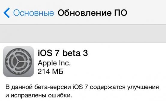 ios7-beta3_nowm
