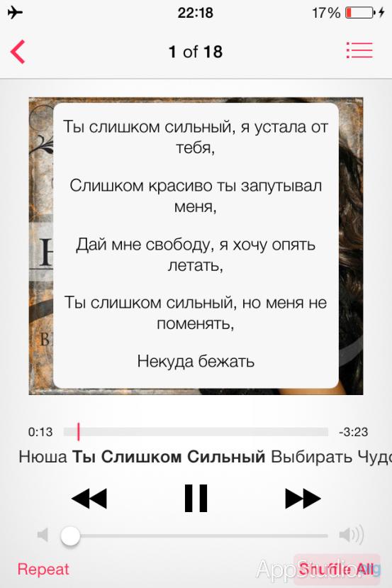 Корректное отображение текстов песен