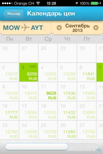 Aviasales Календарь цен