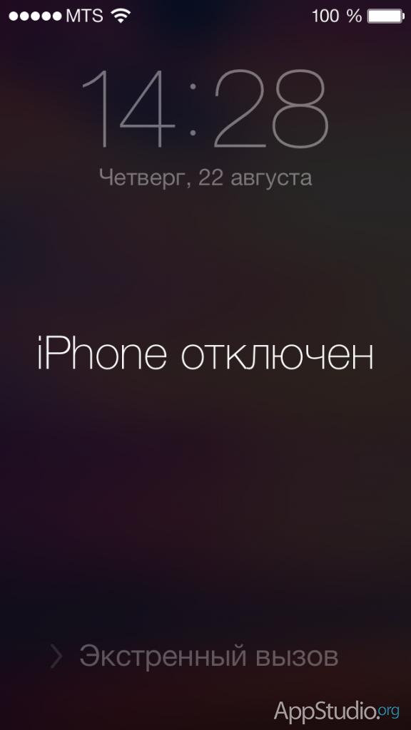 Картинки айфон заблокирован прошедшую среду
