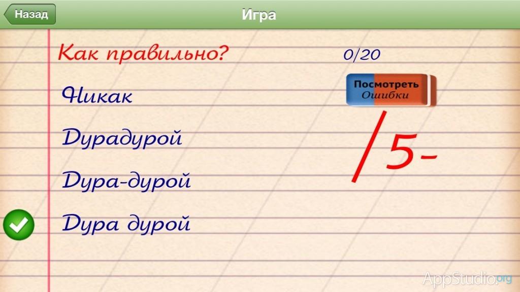 App Store] Грамотей – достойная игра для проверки и повышения ...