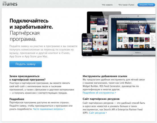 itunes-store-affiliate_nowm
