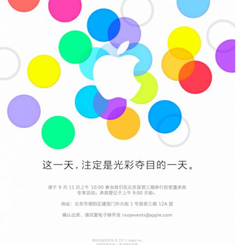 china-invite_nowm