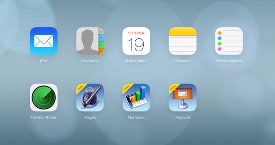 Обновлённый iCloud.com