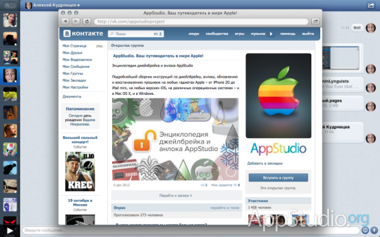 Снимок экрана 2013-10-01 в 14.24.49