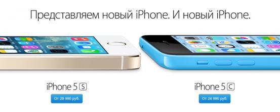 Начало продаж iPhone 5s и iPhone 5c в России