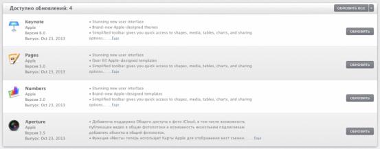 iwork-aperture-update_nowm