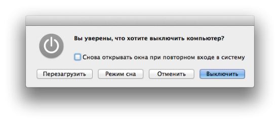shutdown_nowm