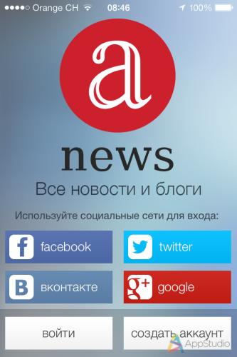 Anews - Логин