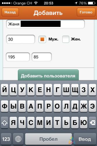 MedHelper-Novyy-polzovatel_nowm