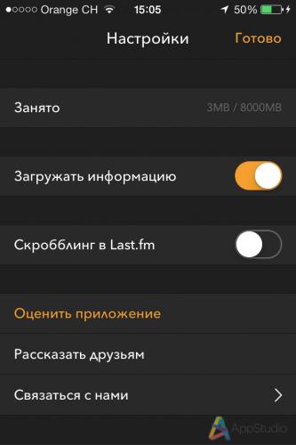 ВТакте - Настройки