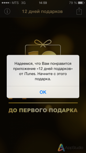 12gifts_1