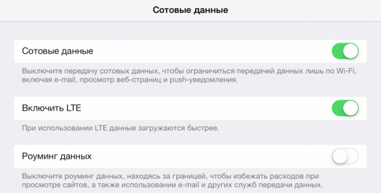 LTE-settings_nowm
