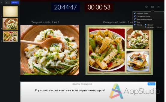Снимок экрана 2013-12-08 в 20.44.46