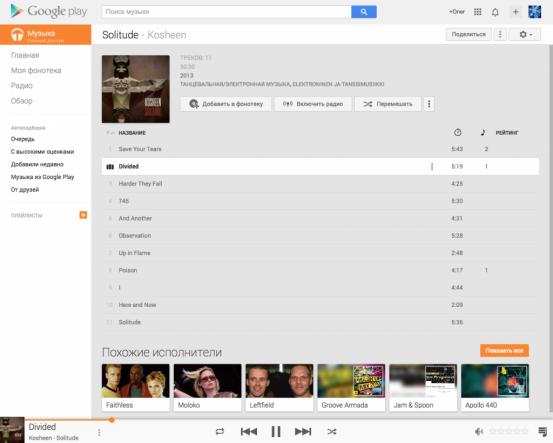 google-play-music_nowm