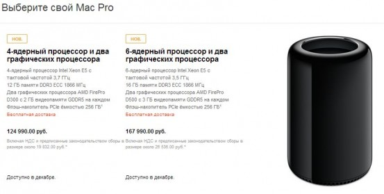 macpro2013_3_nowm