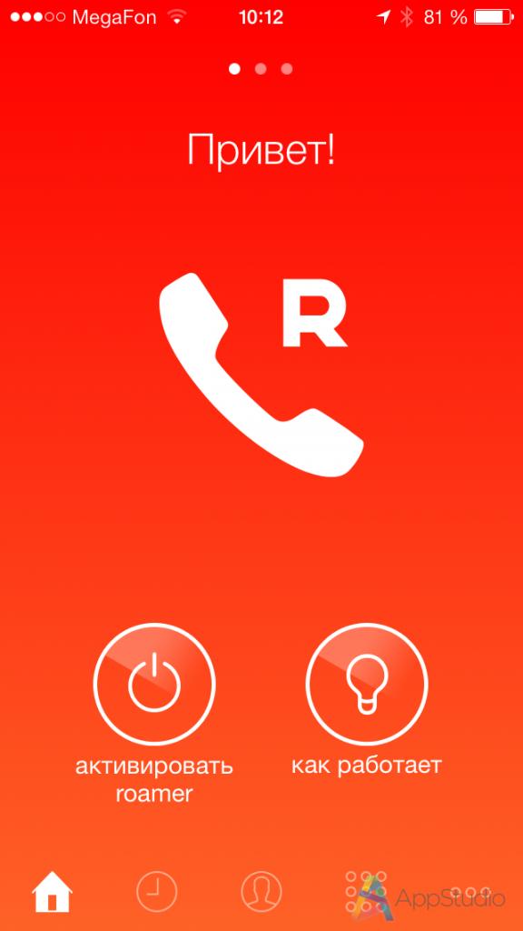 [App Store] Копеечное общение в роуминге благодаря Roamer
