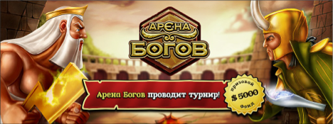 arena-bogov_nowm