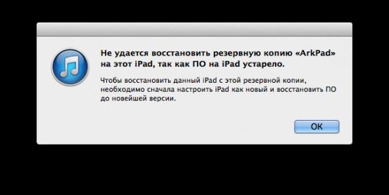 error-ios_nowm