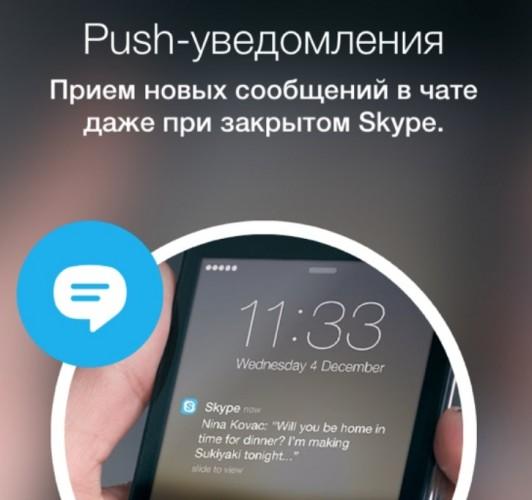 skype_2_nowm
