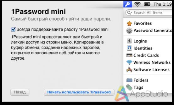 1Password (2)