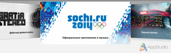 apple_sochi2014_2