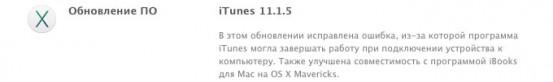 iTunes_11.1.5_2_nowm
