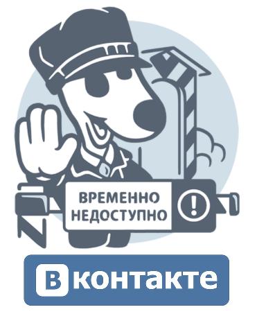 фото страница удалена вконтакте
