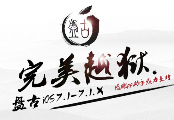 2014-06-24 00-25-11 Pangu_nowm