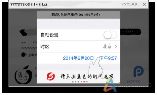 2014-06-24 14-11-21 Set Device System Time