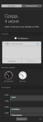 Снимок экрана 2014-06-04 в 16.50.25
