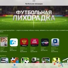 Футбольная лихорадка в App Store