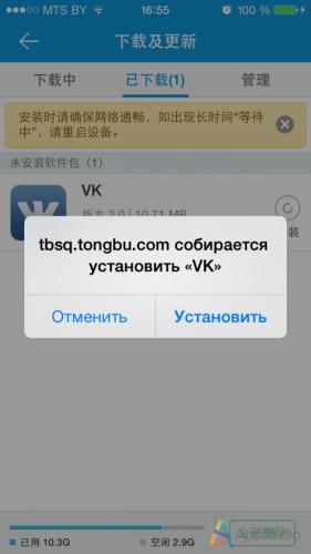 Что такое Tongbu, или как установить приложения Вконтакте и Одноклассники на iOS без джейлбрейка