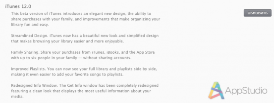 itunes-whats-new