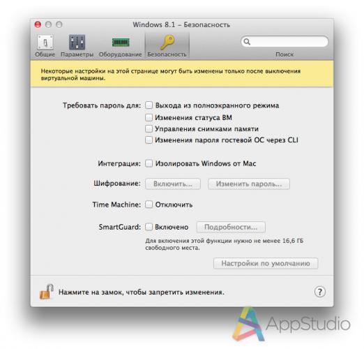 2014-08-26 17-51-18 Windows 8.1 - Безопасность