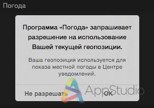 2014-09-16 14-00-32 NotificationTableWindow