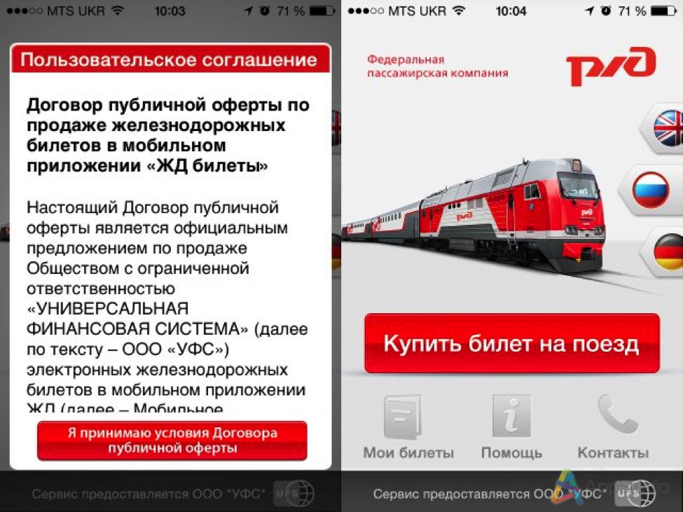 Купить жд билет поезд 121 купить билеты из минска на поезд