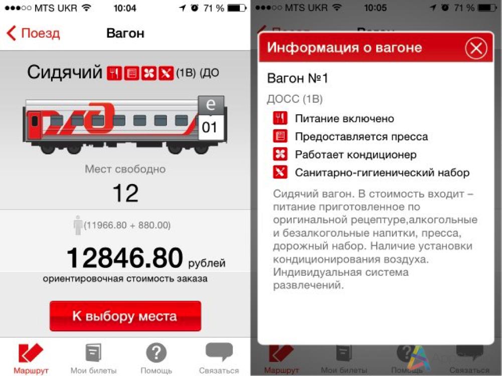 может содержать жд билеты официальный сайт ржд купить москва харьков планируете одевать