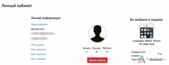 2014-10-08 13-10-38 Мой профиль
