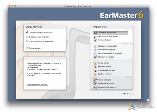2014-10-12 15-14-53 EarMaster Pro - Стартовое окно