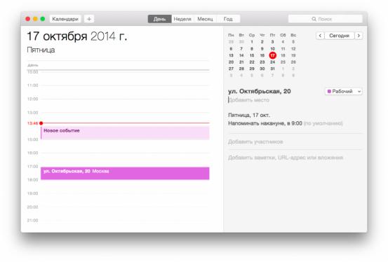 2014-10-17 13-47-26 Календарь