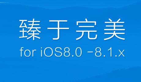 2014-10-22 21-21-58 PanGu iOS 8 越狱工具(pangu.io)