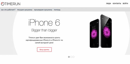 Timerun iPhone 6