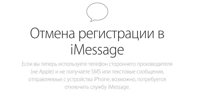 Apple разрешила отменить регистрацию в iMessage