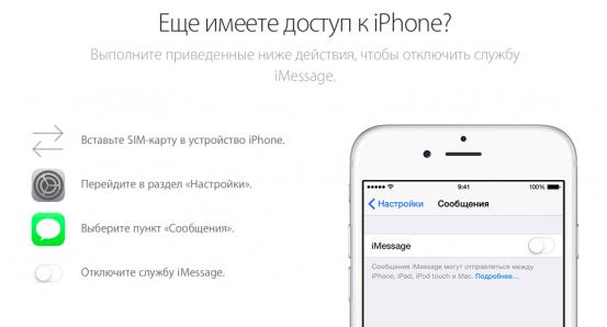 2014-11-10 12-37-50 Отмена регистрации и отключение iMessage — Служба поддержки Apple