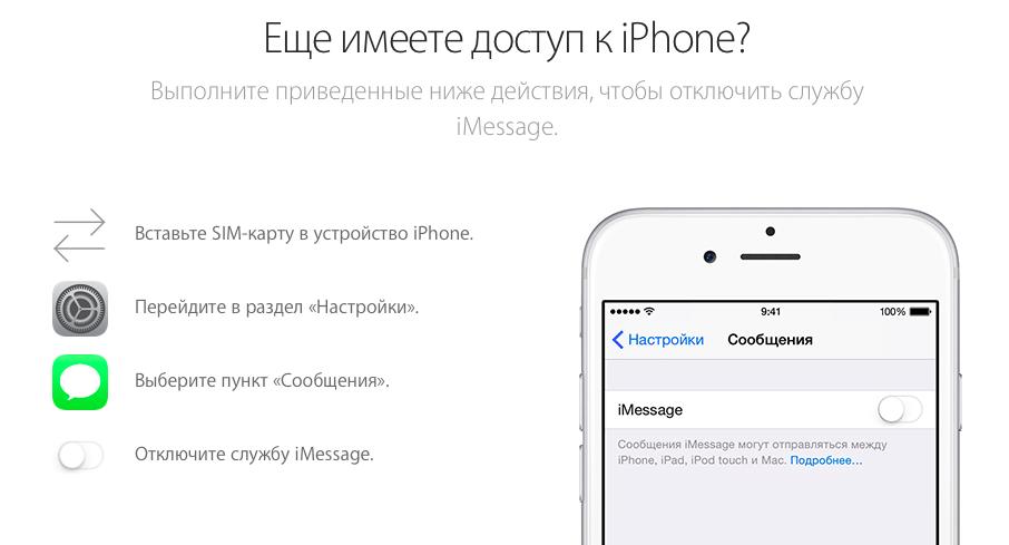 программа для где находится телефон iphone